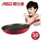 ASD愛仕達30cm亮彩采系列不沾平煎鍋...