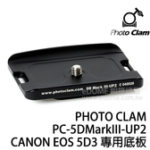 PHOTO CLAM PC-5D Mark III-UP2 底板 快拆板 (6期0利率 免運 捷新貿易公司貨) CANON 5D3 專用