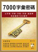 (二手書)7000字彙密碼:以字首、字根、字尾、字源、語音學完全解析7000單字