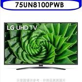 回函贈《結帳打9折》LG樂金【75UN8100PWB】75吋4K電視