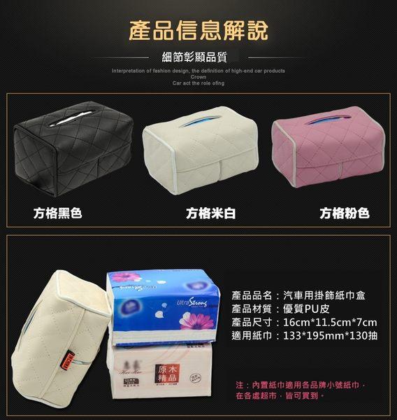 【AE019】 車用掛式面紙盒 車用 面紙盒套 衛生紙盒套 掛背 背掛式