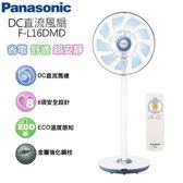 『Panasonic』☆國際牌16吋DC變頻立扇F-L16DMD /FL16DMD **免運費**