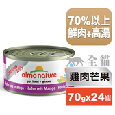 【SofyDOG】義士大廚果香鮮燉罐-雞肉芒果70g(24件組) 貓罐 罐頭 鮮食