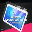 一般亮面 華為 MediaPad T3 10 *9.6吋 保護貼 保貼 軟膜 螢幕貼 平板螢幕 保護膜 軟貼膜