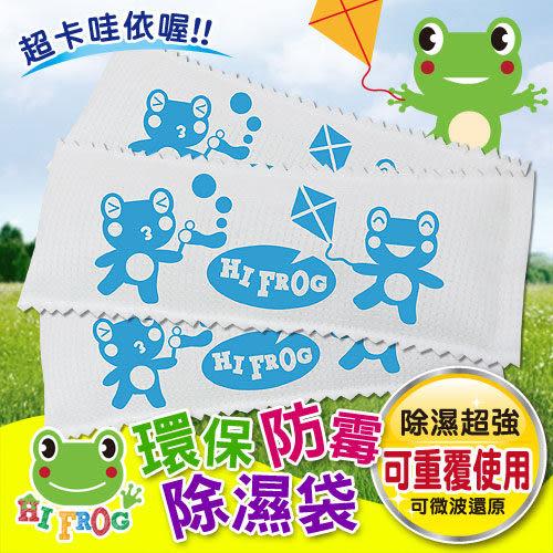 Hifrog 超值6入可重複用玩具衣物防霉除濕袋~80克【MP0103】(SP0062)