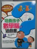 【書寶二手書T1/嗜好_NFE】培養孩子數學腦的遊戲書_野口哲典
