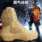 戰術靴 軍靴男特種兵 高低幫春秋款 陸戰沙漠靴 超輕戰術靴戶外登山鞋  降價兩天