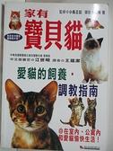 【書寶二手書T9/寵物_BDE】家有寶貝貓_王薀潔, 小島正記
