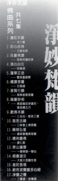 禮讚菩薩 甘露普 6 CD 淨妙梵韻 (音樂影片購)