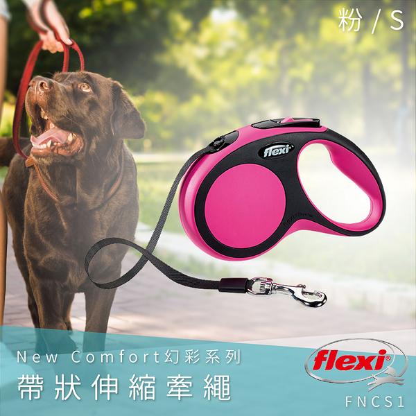 【Flexi】帶狀伸縮牽繩 粉S FNCS1 幻彩系列 舒適握把 狗貓 外出用品 寵物用品 寵物牽繩 德國製