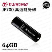 Transcend 創見 JetFlash 700 JF700 64GB 64G 高速 隨身碟 USB3.0 ★可刷卡★ 薪創數位
