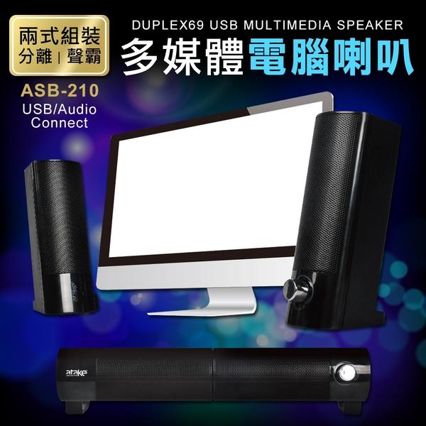 Atake 桌上型多媒體2.0聲道喇叭 電腦喇叭 USB喇叭