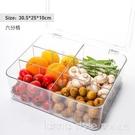 分格冰箱收納盒食物冷凍專用盒食品收納神器家用水果蔬菜保鮮盒大 全館新品85折