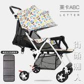 嬰兒推車超輕便攜式可坐躺摺疊手推傘車幼兒童小孩嬰兒車寶寶童車 NMS街頭潮人
