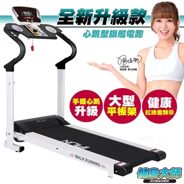 (健身大師) 全新升級大型可拆式平板手機架+心跳電動跑步機-顯SO黑