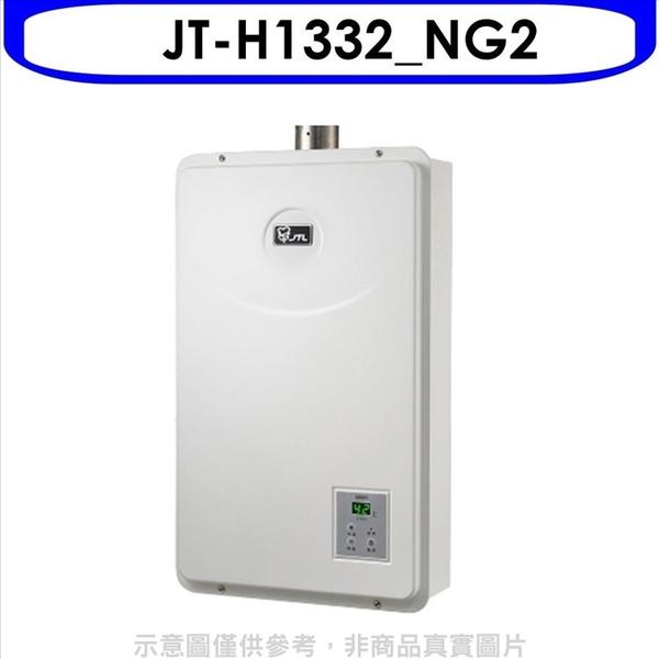 (含標準安裝)喜特麗熱水器【JT-H1332_NG2】13公升數位恆溫FE式強制排氣熱水器天然氣