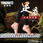 腳底按摩腳墊足底指壓板仿鵝卵石健身足療穴位走毯石子路趾壓 新年禮物