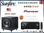盛昱音響 #日本 PIONEER VSX-LX103 環繞擴大機+美國 SUNFIRE SDS8 超低音喇叭 #有現貨
