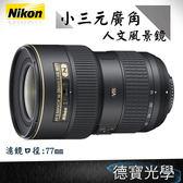 分期零利率 NIKON AF-S 16-35mm F4 G ED VR 買再送Marumi 偏光鏡  總代理國祥公司貨