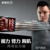 拉力器 彈簧拉力器擴胸器男士健身器材家用多功能拉簧臂力器鍛煉訓練胸肌 第六空間