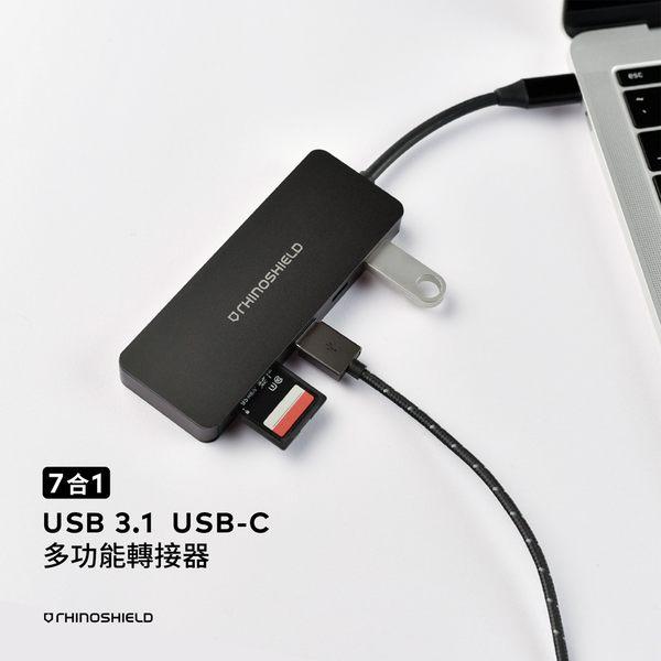 犀牛盾 7合1 USB 3.1 Type-C Hub 轉接器 MacBook