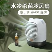 迷你usb便攜小空調家用床上用小型電風扇宿舍靜音充電辦公室桌面 創意空間