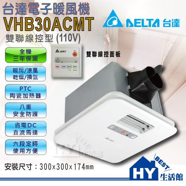 台達電子 線控型 浴室暖風機 VHB30ACMT(110V) 雙逆止風門 三年保固【不含安裝】《HY生活館》