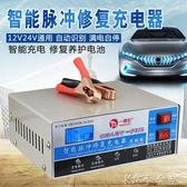 汽車摩托車電瓶充電器12V24V伏大功率智能充電機多功能通用修復型 卡卡西YYJ