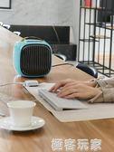 迷你暖風機小型電暖氣熱風機取暖器辦公室家用節能速熱省電電暖器 ATF 220V 極客玩家
