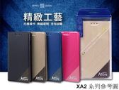 ~N64 現做款~Sony Xperia XA2 / XA2 Ultra / XA2 Plus 側掀式 保護套 手機套 皮套 書本套