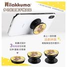 Rilakkuma 拉拉熊 正版授權 多功能氣囊手機支架/氣墊指環支架(二入)