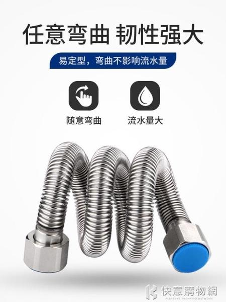 304不銹鋼波紋管熱水器水管冷熱進出水管加厚防爆家用4分金屬軟管  快意購物網