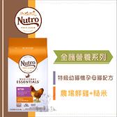 Nutro美士〔特級幼貓配方,鮮雞+糙米,5磅,美國製〕