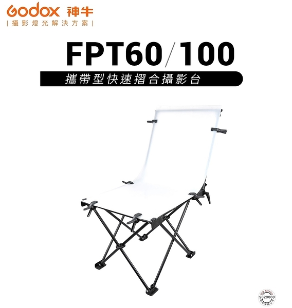 GODOX 神牛 FPT60 PVC板60× 130CM 攜帶型快速摺合攝影台