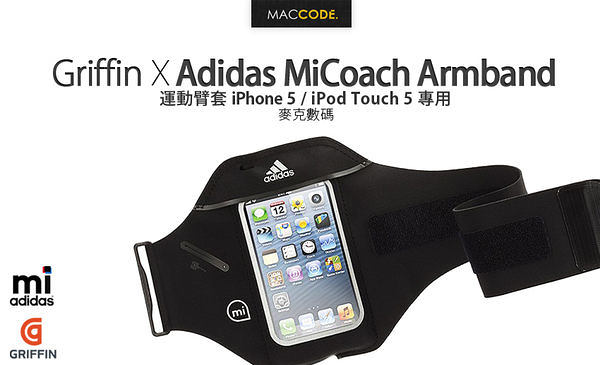 Griffin x Adidas miCoach 運動臂帶 iPhone SE / 5S / 5 / iPod Touch 5 專用 可水洗 黑色