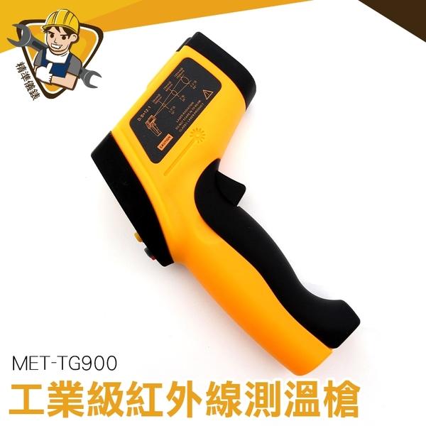 950度紅外線測溫槍 CE工業級-50~950度紅外線測溫槍 非接觸式溫度槍 MET-TG900 精準儀錶旗艦店