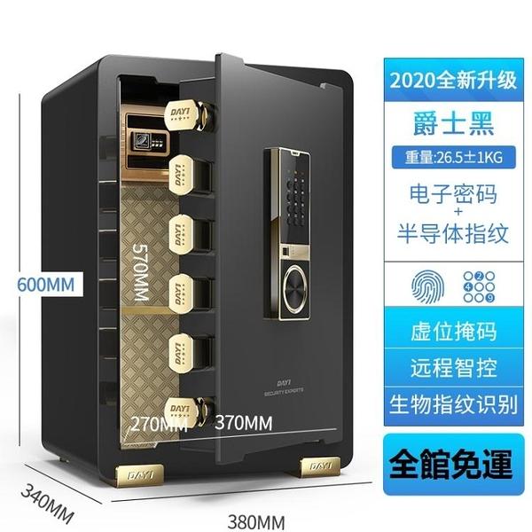 保險櫃 60cm家用小型密碼指紋防盜夾萬保險箱辦公室文件櫃保管箱大容量【八折搶購】