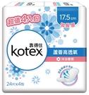 靠得住蘆薈高透氧護墊加長香氛24片X4包...