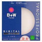 ◎相機專家◎ B+W F-Pro 62mm 010 UV-Haze MRC 多層鍍膜保護鏡 捷新公司貨