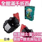 日本 BANDAI 假面騎士聖刃DX Saber 側掛+傑克與仙豆 騎士書 變身道具 Wonderide【小福部屋】