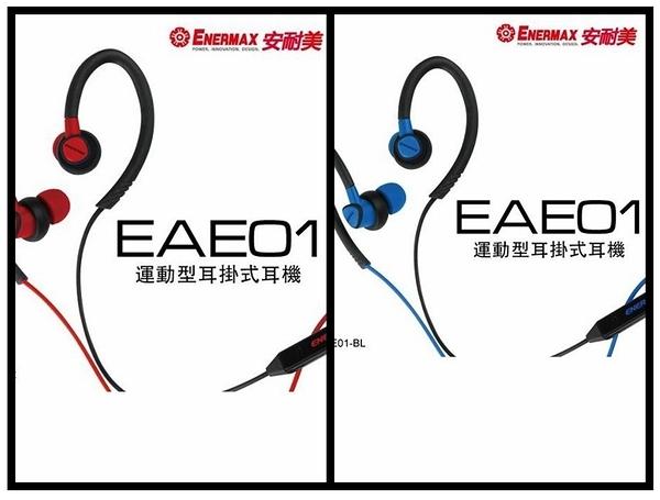 新竹【超人3C】 保銳 運動型 耳掛式耳機 EAE01 黑紅/黑藍