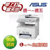 登錄送電茶壺+折價券~ EPSON AL-MX300DNF 黑白雷射傳真複合機