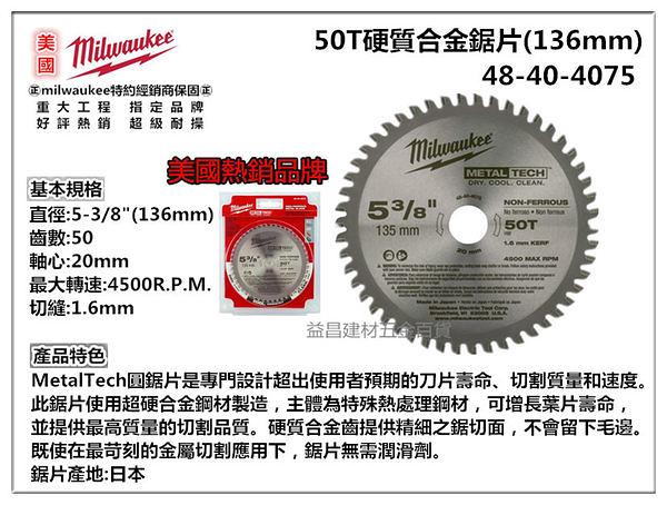 【台北益昌】美國 米沃奇 Milwaukee 48-40-4075 50T硬質合金鋸片 (135mm)