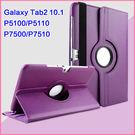 三星gt-p5100旋轉保護套p5110皮套p7500皮套P7510保護套平板配件 E起購
