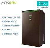 【佳麗寶】-(ARKDAN阿沺)14L高效清淨除濕機(DHY-GA14PC)