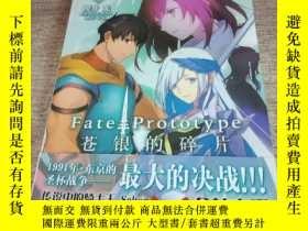 二手書博民逛書店罕見Fate Prototype蒼銀的碎片4Y154919 櫻井
