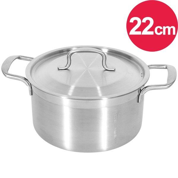 魔力坊嚴選 SL系列 304不鏽鋼厚重鑄鋼鍋/調理鍋/湯鍋22cm(MF0424)