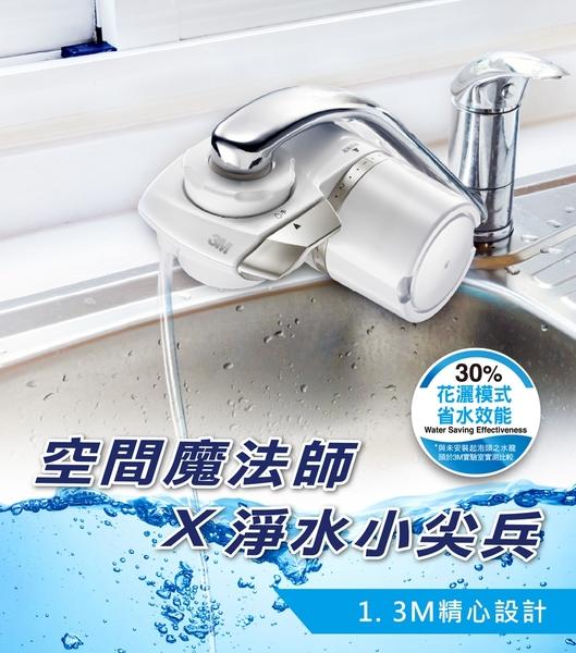 3M AC300 龍頭式濾水器(日本製中空絲膜有效除氯、除鉛、簡易DIY)