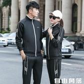 情侶套裝春秋款韓版潮流男女士戶外運動服黑色休閒寬鬆開衫兩件套  自由角落