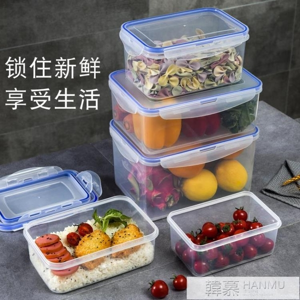 廚房冰箱長方形保鮮盒塑膠食品盒飯盒水果保鮮盒微波密封盒收納盒  牛轉好運到 YTL